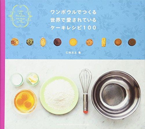 Cake Pia presents ワンボウルでつくる世界で愛されているケーキレシピ100