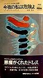 今夜の私は危険よ—ウールリッチ幻想小説集 (1983年) (世界ミステリシリーズ)