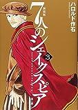 新装版7人のシェイクスピア第一部(3) (KCデラックス ヤングマガジン)