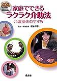 家庭でできる ラクラク介助法: DVDでよくわかる 介護操体のすすめ
