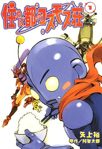 住めば都のコスモス荘(1) (電撃コミックス)の詳細を見る