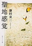 聖地感覚 (角川ソフィア文庫) 画像