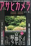 アサヒカメラ 2015年 04 月号 [雑誌]
