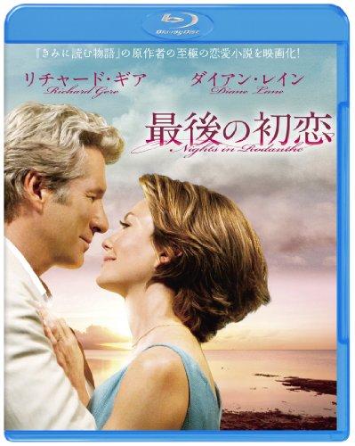 最後の初恋 [Blu-ray]