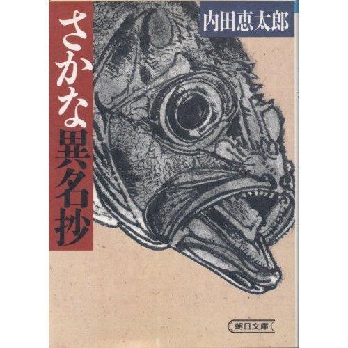 さかな異名抄 (朝日文庫)
