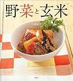 野菜と玄米 (講談社のお料理BOOK) 画像