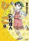 ひよっこ料理人(1) (ビッグコミックス)