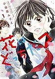 ★【100%ポイント還元】【Kindle本】花はどっちだ? : 1 (ジュールコミックス)が特価!