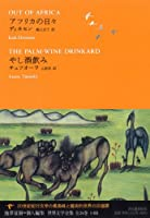 アフリカの日々/やし酒飲み (池澤夏樹=個人編集 世界文学全集 1-8)