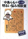 中島らものやっぱり明るい悩み相談室 (朝日文芸文庫)