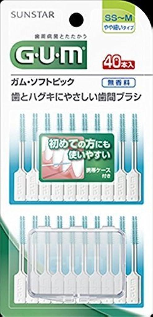 枯渇するレキシコン才能のあるガム?ソフトピック40P無香料[SS~M] × 15個セット