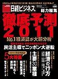 日経ビジネス総力編集  徹底予測 2011
