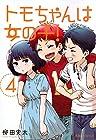 トモちゃんは女の子! 第4巻