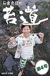 苔道 4号 苔道シリーズ