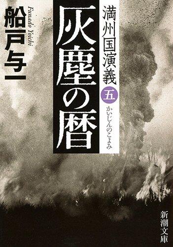 灰塵の暦: 満州国演義五 (新潮文庫)の詳細を見る