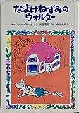 なまけねずみのウォルター (1978年) (世界傑作童話シリーズ)