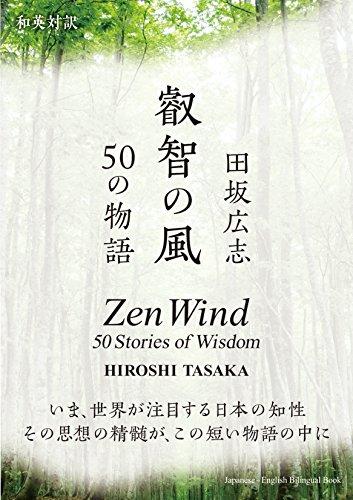 叡智の風 50の物語 (和英対訳)