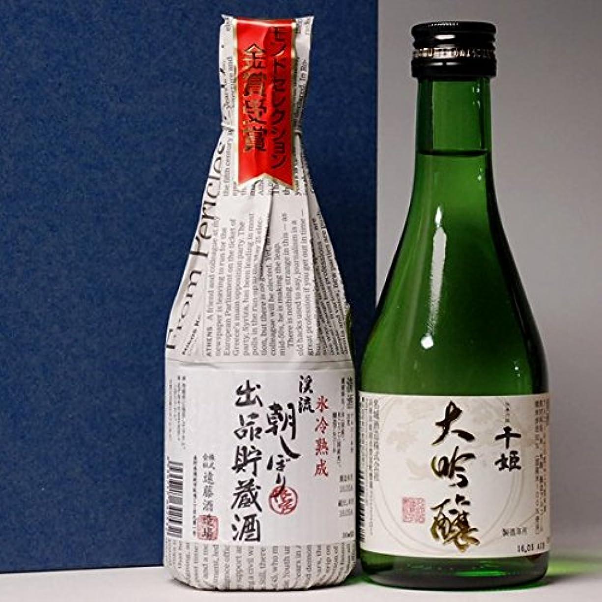 クスクスツイン構成する日本酒 名城 遠藤酒造 飲み比べ 大吟醸 と金賞 受賞酒 の豪華300ml 2本セット