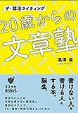 ザ・就活ライティング 20歳からの文章塾 (マスナビBOOKS)