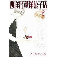 西洋骨董洋菓子店 2 (WINGS COMICS BUNKO)