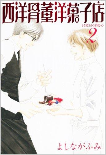 西洋骨董洋菓子店 2 (WINGS COMICS BUNKO)の詳細を見る