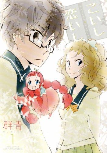こいし恋いし 1 (バーズコミックス ガールズコレクション)の詳細を見る