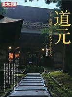 道元 (別冊太陽 日本のこころ)