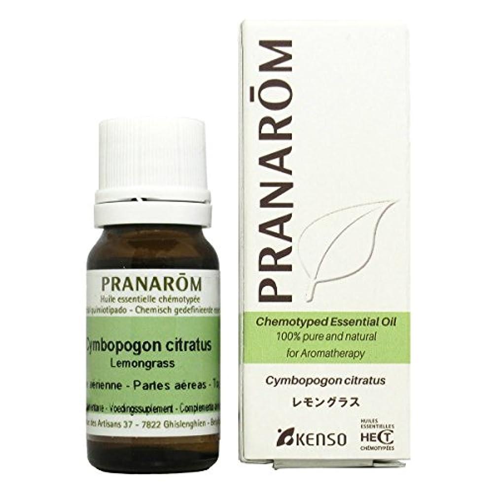 製作覆す苗プラナロム レモングラス 10ml (PRANAROM ケモタイプ精油)