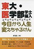 東大・医学部学士編入 今日から人生変えちゃるけん (YELL books)