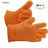 耐熱シリコン手袋 防水手袋 バーベキュー用グローブ 滑り止め 防水 バーベキューBBQ グローブ 耐熱防水滑り止め 5本指 2つセット フリーサイズ SPK-015 (オレンジ)