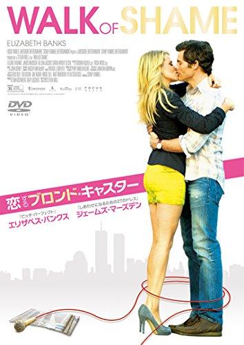 恋するブロンド・キャスター [DVD]の詳細を見る