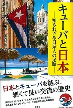 キューバと日本: 知られざる日系人の足跡