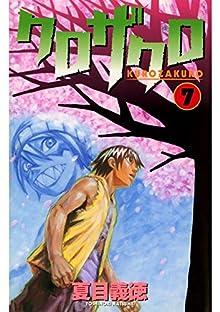 Kurozakuro (クロザクロ) 01-07