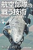 航空部隊の戦う技術 空を制する者が戦場を制する (サイエンス・アイ新書)