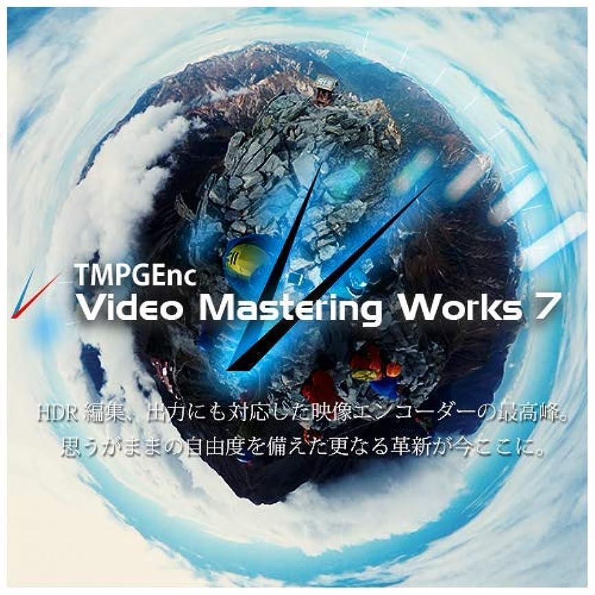 お誕生日余計な促進するTMPGEnc Video Mastering Works 7 ダウンロード版