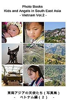 [Tetsuya Kitahata]の東南アジアの天使たち(写真集) 第8巻 - ベトナム編(2): Photo Books - Kids and Angels in South East Asia - Vietnam Vol.2 【東南アジアの天使たち(写真集)】