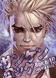 サンケンロック 19 (ヤングキングコミックス)
