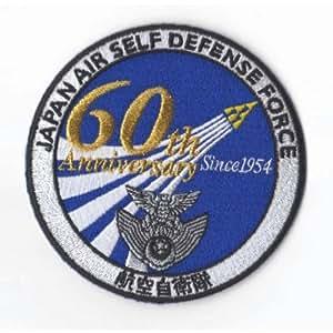 航空自衛隊60周年記念(ロゴマーク)ワッペン・パッチ(ベルクロなし)