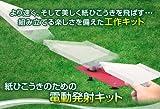 紙ひこうき電動発射キット「ダ・ヴィンチのカタパルト」MAX50km/hで紙飛行機を飛ばせる!モーター搭載・工作キット