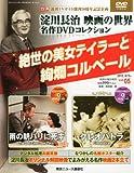 淀川長治 映画の世界 名作DVDコレクション 2012年 9/5号 [分冊百科]
