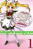 ろりぽ∞: 1 (REXコミックス)