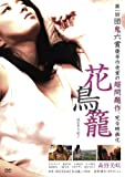 花鳥籠 [DVD]
