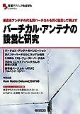 バーチカル・アンテナの設営と研究 (実践アマチュア無線製作SERIES)