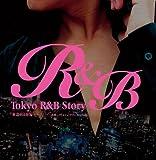 東京R&Bストーリー