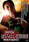 北野誠のぼくらは心霊探偵団 事故物件を鑑定せよ![DVD]