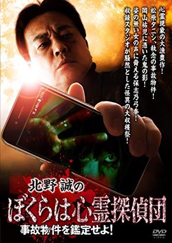 北野誠のぼくらは心霊探偵団   ~事故物件を鑑定せよ!    [DVD]