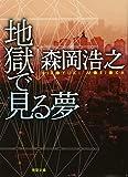 森岡 浩之 / 森岡 浩之 のシリーズ情報を見る