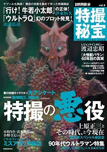 別冊映画秘宝 特撮秘宝vol.8 (洋泉社MOOK)