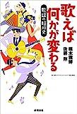 歌えば何かが変わる: 歌謡の昭和史