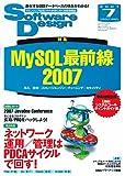 Software Design (ソフトウエア デザイン) 2007年 07月号 [雑誌]